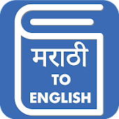 Marathi English Translator - Marathi Dictionary