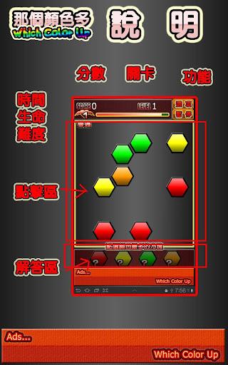 u901fu7b97u2500u90a3u500bu984fu8272u591a (Which Color Up)  screenshots 8