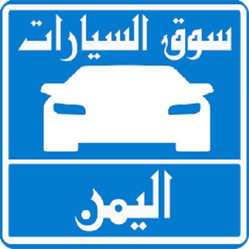 سيارات للبيع فى اليمن Apps On Google Play