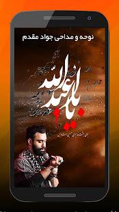 گلچین مداحی حاج جواد مقدم - náhled