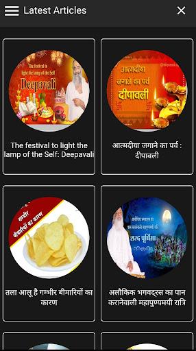 Rishi Prasad - Satsang, Health, Quotes, Gita ... screenshots 14