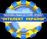 Науково-педагогічний проєкт «Інтелект України» — Головна