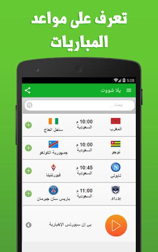 運動必備免費app推薦|مباريات اليوم線上免付費app下載|3C達人阿輝的APP