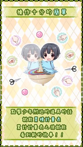 無料模拟Appの少年BOX! 【免費養成遊戲】|記事Game