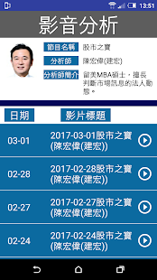 全球財經台- screenshot thumbnail
