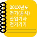 전기산업기사(전기기기편) icon