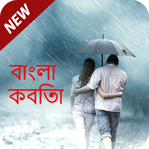 Bengali Poetry 2019: Bengalee Kabitā & Famous Kobi - Apps on
