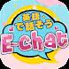 英会話チャットsns「E-chat」 - Androidアプリ