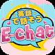 英会話チャットsns「E-chat」 Download on Windows