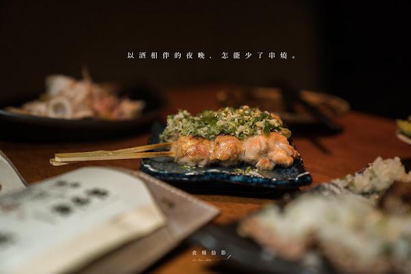 台北中山|Yakingtori 酒侍串說:以酒相伴的夜晚,怎能少了串燒。