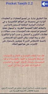 Pocket Tawjih 2.2 (MOD + APK) Download 3