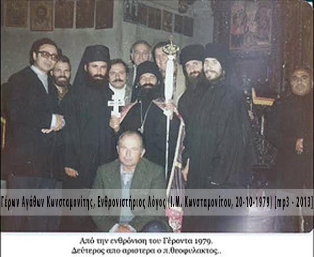 Γέρων Αγάθων Κωνσταμονίτης, Ενθρονιστήριος Λόγος (Ι.Μ. Κωνσταμονίτου, 20-10-1979) [mp3 - 2013].jpeg