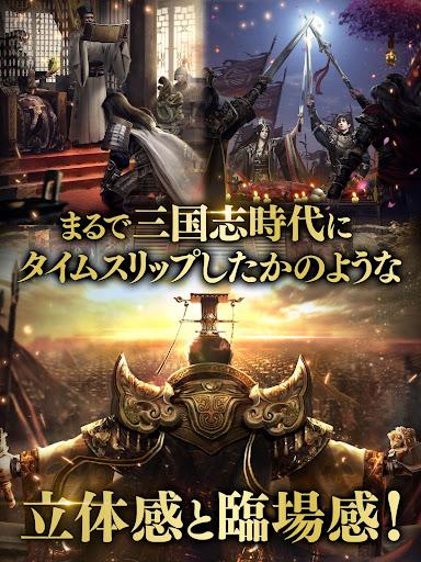 三国覇王戦記~乱世の系譜~ for PC