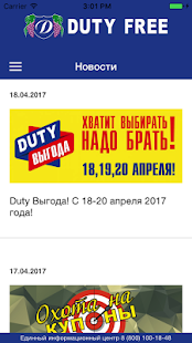 Duty Free App- screenshot thumbnail