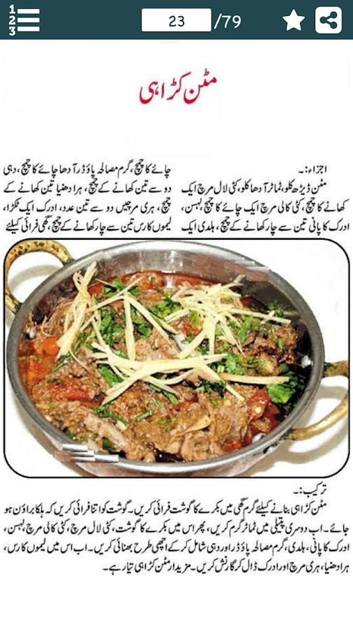Halal Food Recipes In URDU Screenshot
