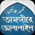 তাফসীরে জালালাইন - Tafsir Jalalain Bangla icon