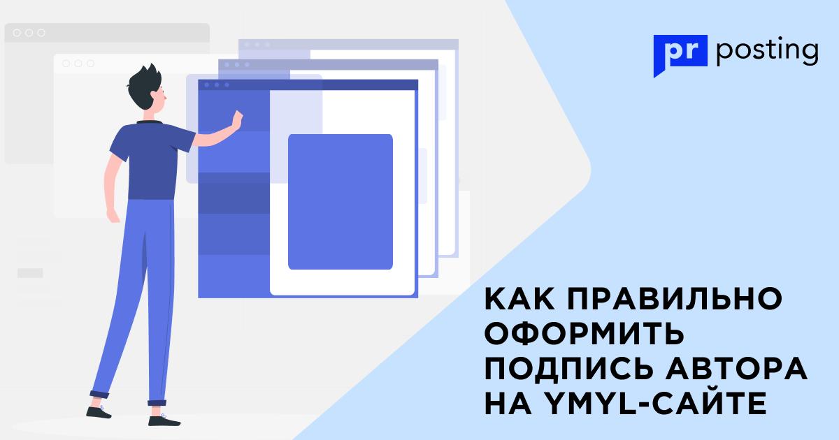 Как правильно оформить подпись автора на YMYL-сайте