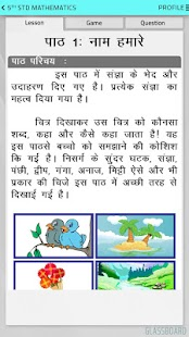 Glassboard 6th Std SemiEnglish- screenshot thumbnail