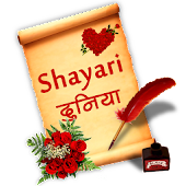 All Hindi Shayari 2018