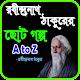 রবিন্দ্রনাথের ছোট গল্প APK