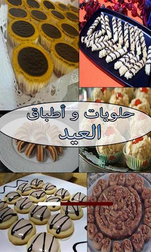 حلويات وأطباق العيد