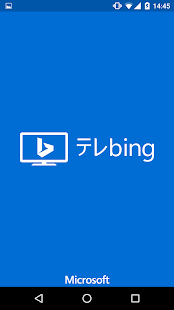 テレBing 番組表- screenshot thumbnail