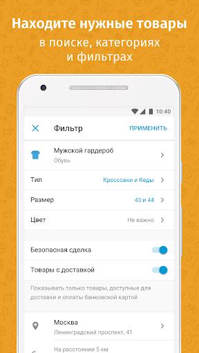 Юла – объявления поблизости screenshot 4