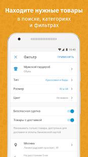 Download Юла – объявления поблизости for Windows Phone apk screenshot 4