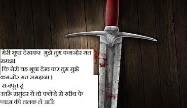 best shayari of rajput