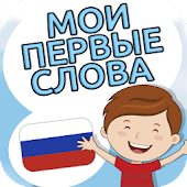 My first words in Russian