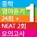 중학영어듣기 24회 모의고사 1학년 icon