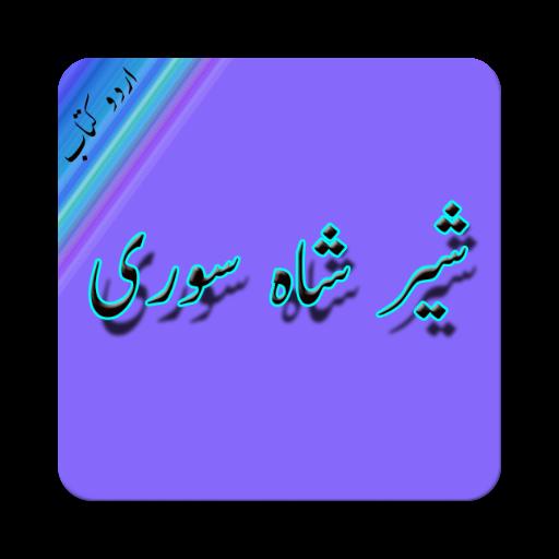 Sher Shah Suri - History