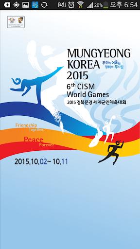 2015MWG 경북문경 세계군인체육대회