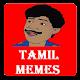 Tamil Memes - யார் பாத்த வேல டா இது for PC-Windows 7,8,10 and Mac