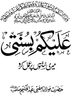 Alaikum Bi Sunnati - náhled