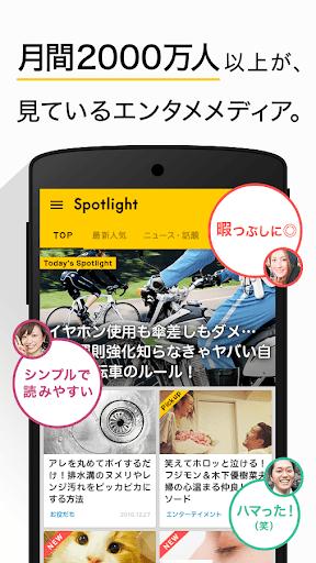 ハマるニュースアプリ Spotlight(スポットライト)