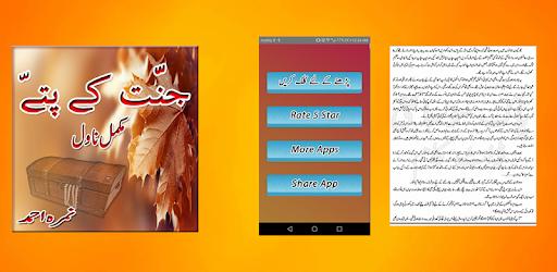 Jannat Ke Pattay Nimra Ahmed Urdu Novel - Apps on Google Play
