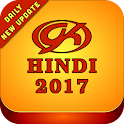 GK HINDI 2017- Current Affairs icon