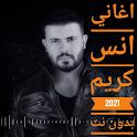 اغاني انس كريم بدون انترنت 2021 icon