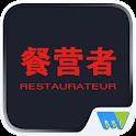 餐营者Restaurateur icon