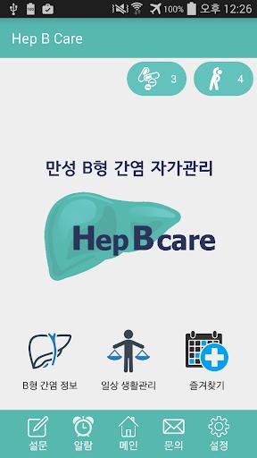 Hep B Care 1.2.0 screenshots 1