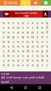 Word Search Gujarati- screenshot thumbnail