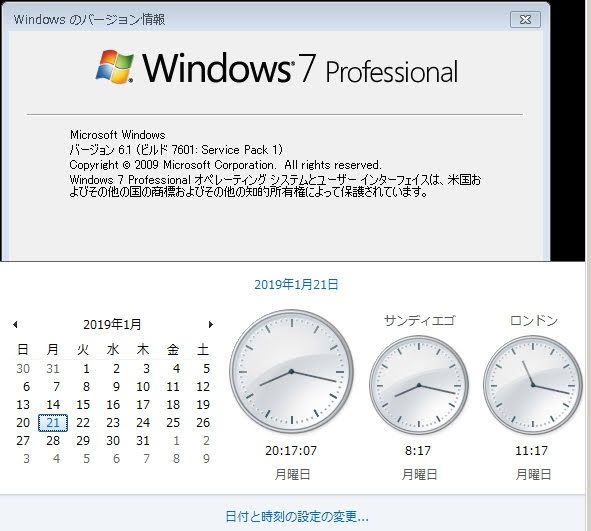 2019.01.21 Windows10 Upgrade その1