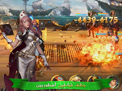 Wrath of Pirates- screenshot thumbnail