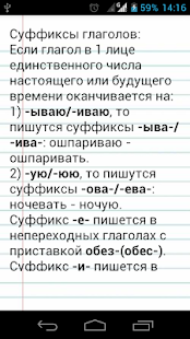 Test For Russian Language 108