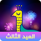 7Nujoom – Best Arabic Live Stream & Funny Videos icon