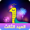 7Nujoom – Best Arabic Live Stream & Funny Videos file APK for Gaming PC/PS3/PS4 Smart TV
