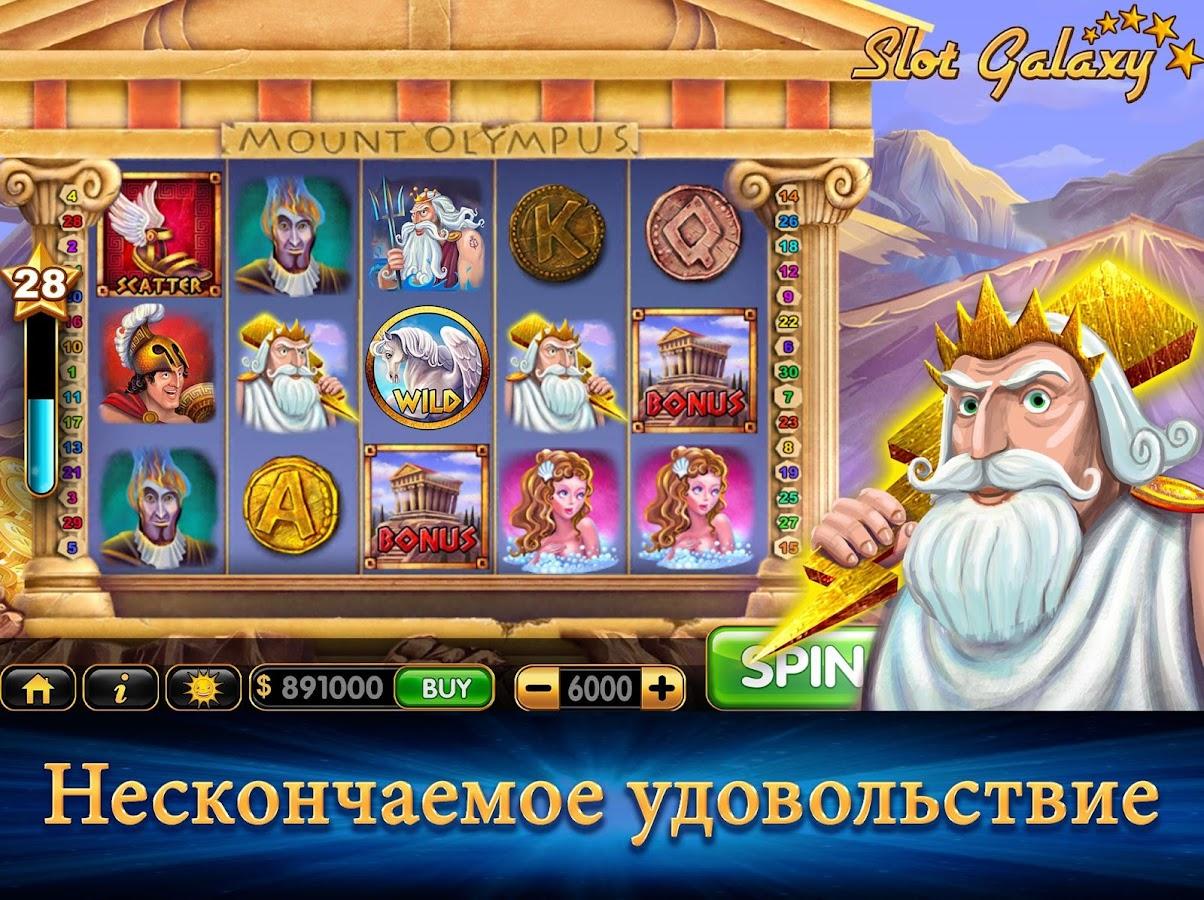 Slot Machines(Игровые автоматы) - Бесплатный Андроид