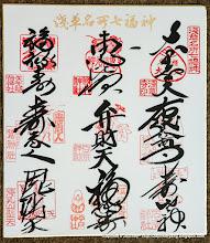 Photo: 東京都台東區 浅草名所七福神めぐり御朱印 平成26年8月10日
