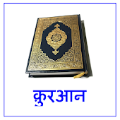 Quran Translations in Hindi